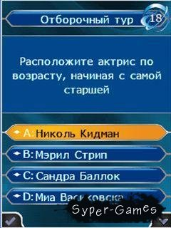 Кто хочет стать миллионером 2010? Часть 2 / Who wants to become the millionaire 2010? A part 2