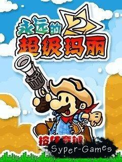 Super Mario Forever 2 / Супер Марио Навсегда 2