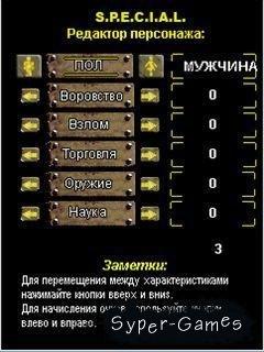 Java игра на мобильный:  Fallout / Непредвиденные последствия