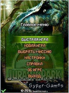 Java -игра на мобильный: Jurassic Park (на русском языке) / Парк Юрского периода