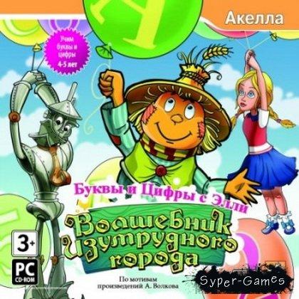 Волшебник Изумрудного города. Буквы и цифры с Элли (2009 / RUS)
