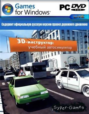 3D Инструктор: Учебный симулятор вождения 2009+ПДД