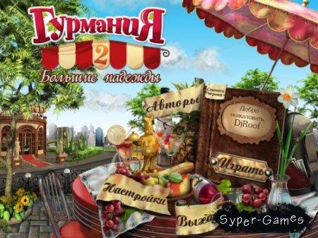 Гурмания 2. Большие надежды (2010) полная русская версия