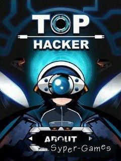 Top Hacker / Лучший хакер