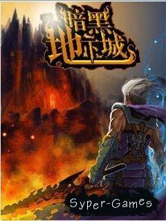 Dark Dungeons / Темные Подземелья