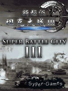New Super Battle City III / Новые Супер Танчики 3