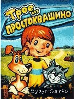 Трое из Простоквашино / Three from Prostokvashino