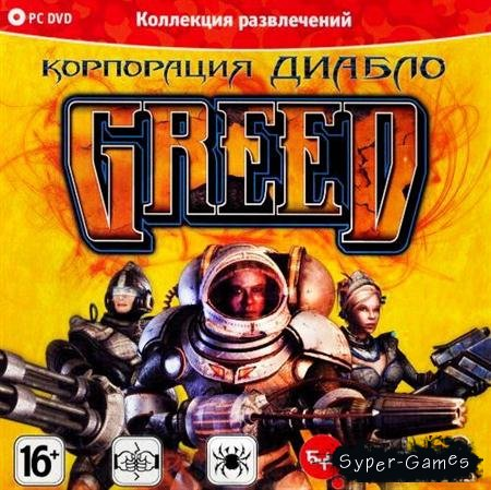 Greed. Корпорация Диабло / Greed: Black Border (2010/Rus)