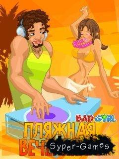 Плохая Девочка Пляжная Вечеринка / Bad Girl Beach Party