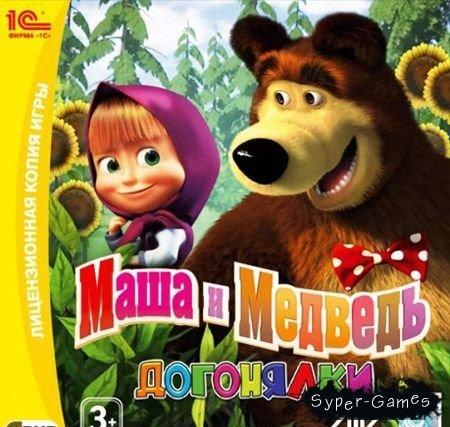 Маша и Медведь: Догонялки