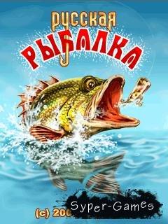 Русская рыбалка (Russian Fish)