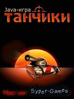 Танчики (Tankzors)