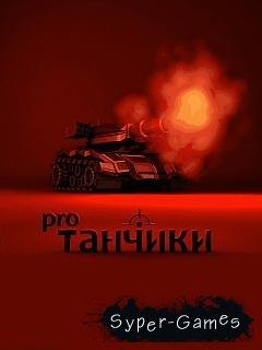 Танчики Про (Танчики Pro) — продолжение