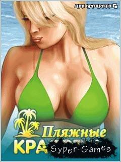Пляжные Красотки / Beach Beauties