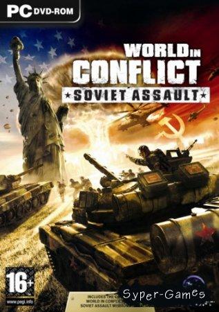World in Conflict: Soviet Assault (2009/ENG/Full RIP)
