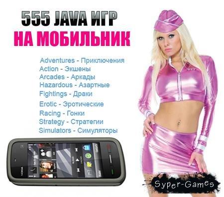 Сборник JAVA Игр на мобильник (555/JAVA/2010/ENG/RUS)