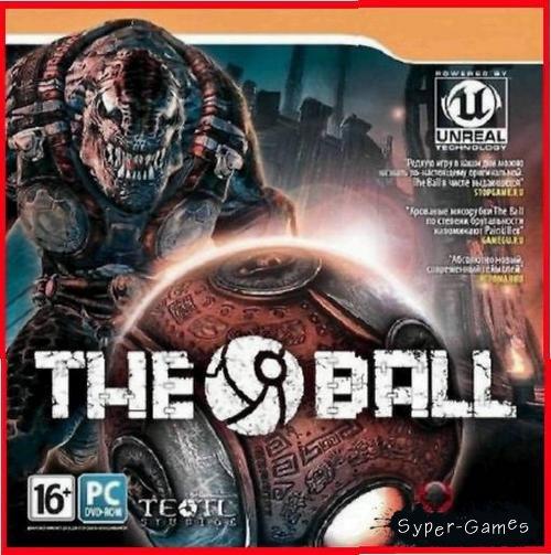 Оружие мертвых / The Ball (2010/RePack v.Update 1)