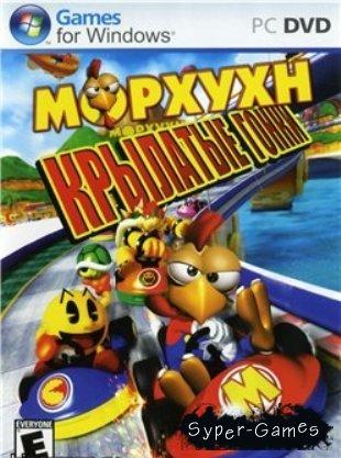 Морхухн. Крылатые гонки (2008/RUS) PC