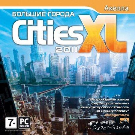 Cities XL 2011: Большие города / Cities XL 2011 (2010) RUS