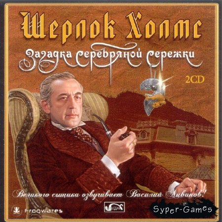 Шерлок Холмс: Загадка Серебряной Сережки (2007/RUS) PC