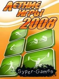 Летние игры 2008