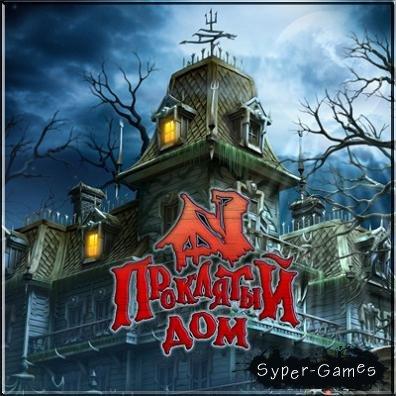 Проклятый дом / Cursed house (PC/2011/RUS)