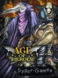 Эпоха героев II: Ужас из подземелья