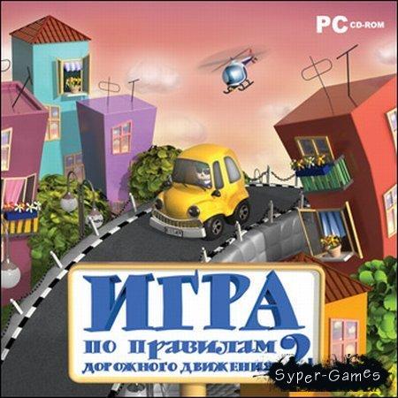 Игра по Правилам дорожного движения.Часть 2 (2007 / Rus)