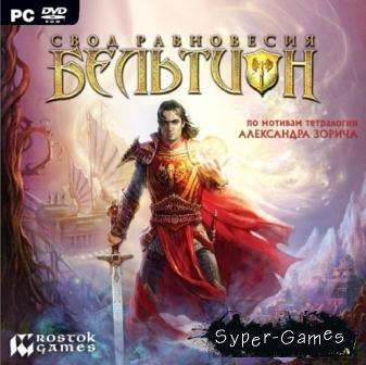 Бельтион: Свод Равновесия / Beltion: Beyond Ritual (PC/2009/Rus/Новый Диск/Full/Repack)