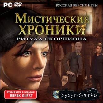 Мистические хроники. Ритуал скорпиона (PC/2008/RUS)