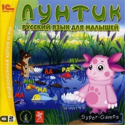 Лунтик. Русский язык для малышей