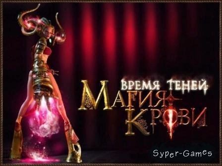 Магия крови: Время Теней (PC/2006/RUS)