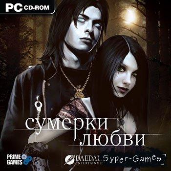 Сумерки любви (PC/2011/RUS)