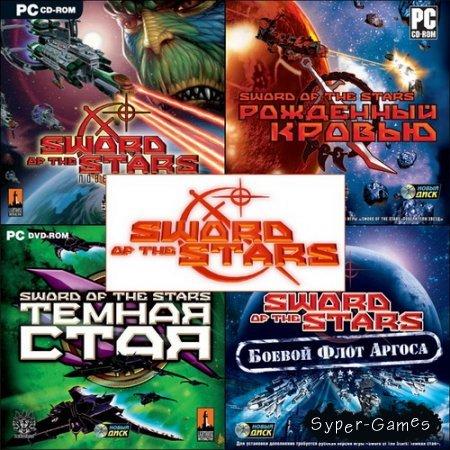 Sword of the Stars - Антология  (PC/2009/RUS/RePack)