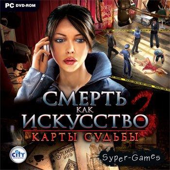 Смерть как искусство 3: Карты судьбы (PC/2011/RUS)