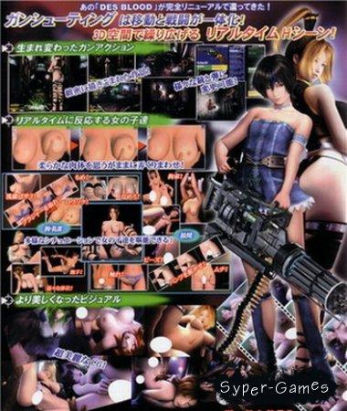 Des Blood VR(2003/ENG/PC)