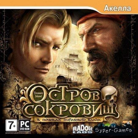 Остров сокровищ: В поисках пиратского клада (PC/2008/RUS/RePack)