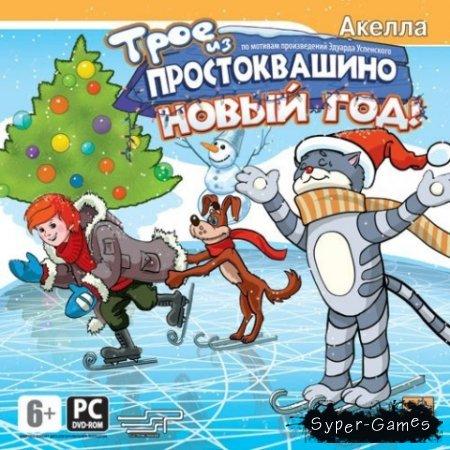 Трое из Простоквашино: Новый год! (PC/2008/RUS)