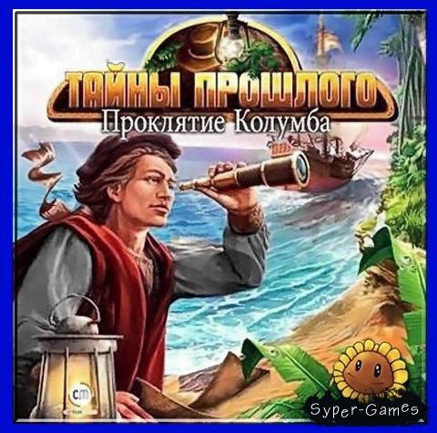Проклятие Колумба. Тайны прошлого / Ancient Spirits: Columbus Legacy (2011 / RUS) для ПК