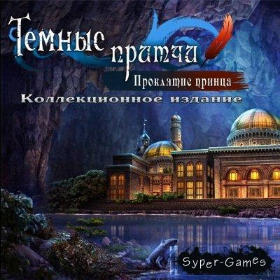 Темные притчи: Проклятие принца (2011/Rus)