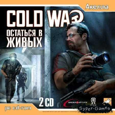 Cold War (2005/RUS/RePack by MOP030B)