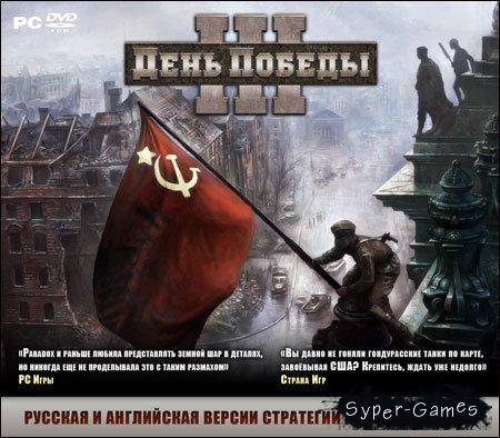 День Победы III / Hearts of Iron III (PC/2009/RUS/Repack)