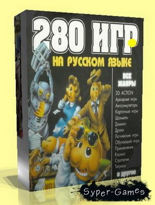 280 игр на русском языке