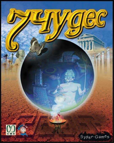 В игре 7 чудес перед вами расстилается таинственный виртуально