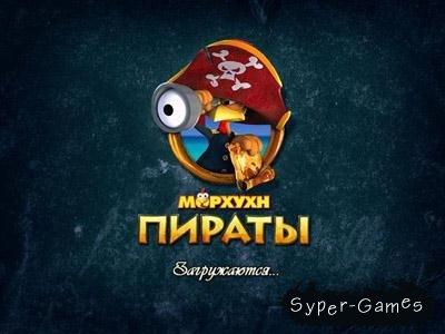 Морхухн пираты(2005/RUS/PC)
