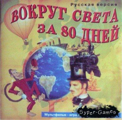 Вокруг света за 80 дней (RUS)