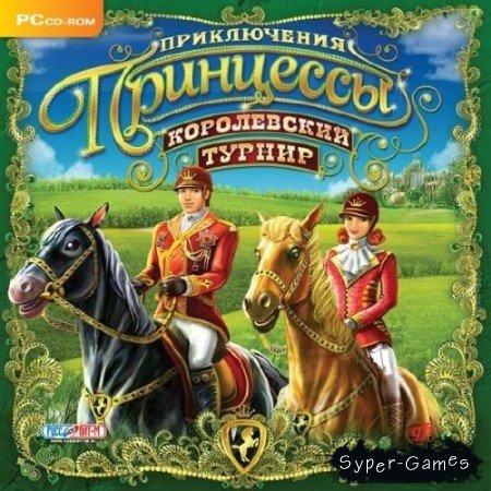 Приключения Принцессы. Королевский турнир (PC/Rus/2009)