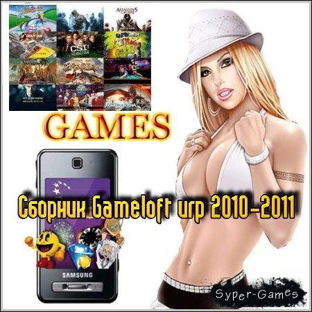 Сборник Gameloft игр 2010-2011