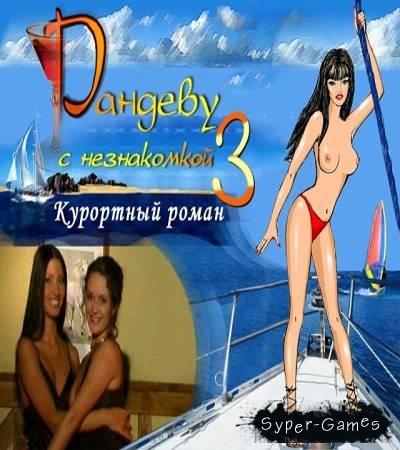 Рандеву с незнакомкой 3: Курортный роман (PC/2004/RUS)