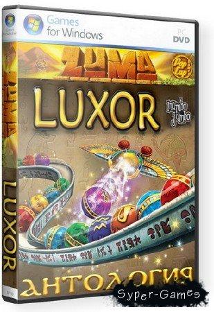 Zuma & Luxor - Антология (PC/RUS/2010)